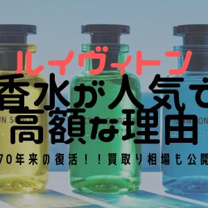ルイヴィトン 香水の人気や高額な理由とは 70年かけて復活した香りの買取り相場