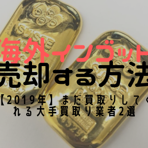 【2019年8月】金相場高騰 海外インゴット(100g以上)は買取り拒否!? 買取りしてもらう方法