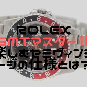 ROLEX【ロレックス】 16710 GMTマスターⅡで楽しむヴィンテージ仕様のポイントとは?