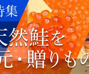 鮭おにぎり vol.55 丹波の黒豆と時鮭のおにぎり
