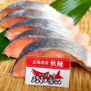 秋鮭=昔ながらの荒巻鮭!伝統の味