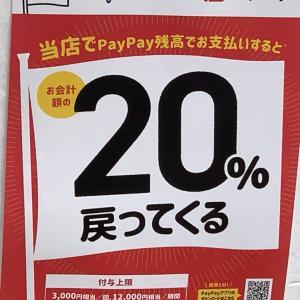 4月中、店頭お支払いが、paypay で 20%還元