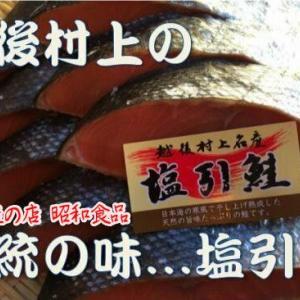 村上塩引鮭を、築地の鮭専門店で、どうぞ!!