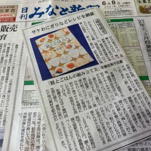 みなと新聞さんに、新刊「鮭とご飯の組み立て方」をご紹介いただきました!