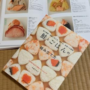 鮭おにぎりの本を書きました。