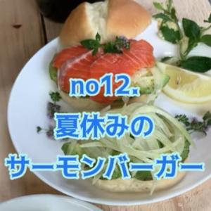no.12 夏休みのサーモンバーガー【築地Vlog】
