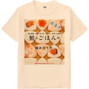 ユニクロで自著本の表紙Tシャツを作ってみた!