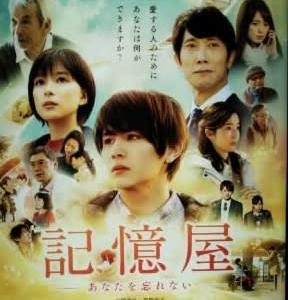映画「記憶屋」青森コロナワールド