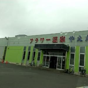 温泉紹介 フラワー温泉  青森市
