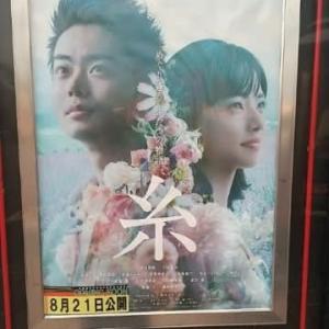 映画 「 糸 」