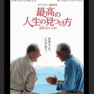 映画  【最高の人生の見つけ方】