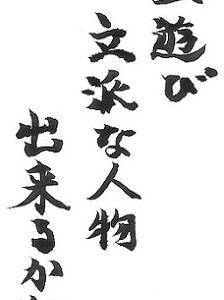 神州不滅の礎(その五〇八)