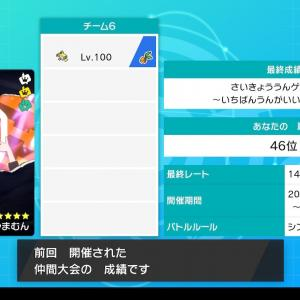 【ポケモン仲間大会】最強運ゲーカップ 参加レポート