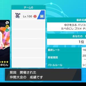 【ポケモン仲間大会】フィンガーボール級仲間大会バリコオル1on1 参加レポート