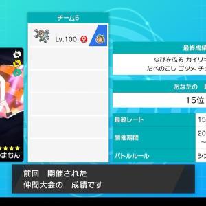 【ポケモン仲間大会】フィンガーボール級仲間大会カイリキー1on1 参加レポート