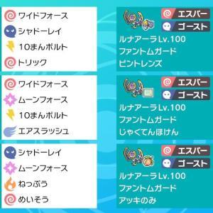 【ポケモン仲間大会】リピボきゅうカップ3rd レジェンド!! 参加レポート【種族統一】