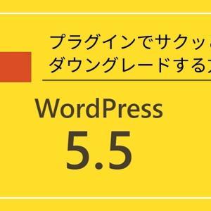WordPressを簡単にダウングレードする方法は?更新で不具合が起きた時の対処法!