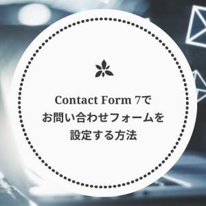 Contact Form 7でお問い合わせフォームを設置しよう!