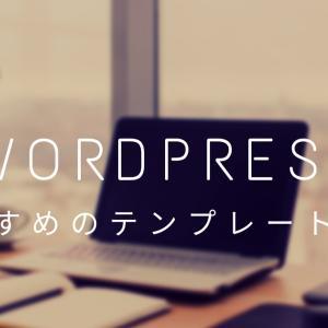 初心者がオシャレなブログを作れるおすすめのテンプレート6選【WordPress】