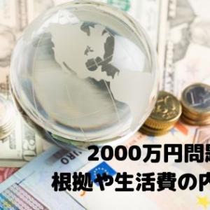 老後2000万円が必要な根拠や内訳は?食費や家賃がおかしいと指摘も