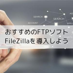 FileZilla(ファイルジラ)の設定方法!FTPソフトをインストールしよう