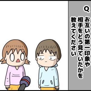 互いの第一印象を語る 2人の出会い編(9.5)