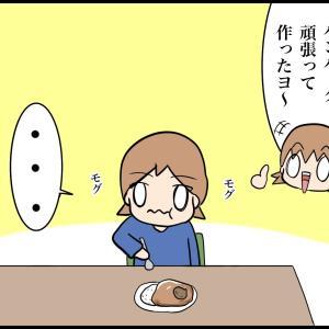 侮辱的な料理