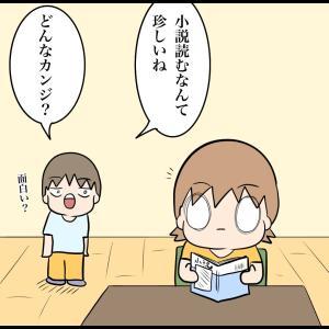 【2コマ】ハンマンの小説レビュー