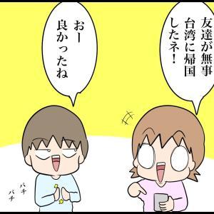 友人が台湾に帰った時の話