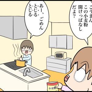 日本語の微妙な違い
