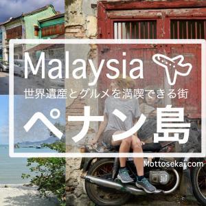 マレーシア「ペナン島」に行きたい!おすすめ観光スポット・行き方・ベストシーズン【2019年最新】