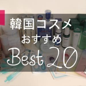 韓国旅行で爆買いした!『人気韓国コスメ』おすすめベスト20|日本で購入できるサイトもご紹介します。【2020年最新】