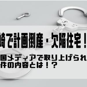 宮崎で欠陥住宅!?計画倒産とのうわせで被害者も複数、全国メディアに取り上げられたその内容は!?