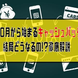 【宮崎 キャッシュレス】10月からの消費税増に合わせて行うキャッシュバックって何?詳しく解説するよ!!