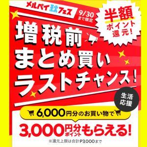 【宮崎 キャッシュレス】まだやっていない人は必見!?今メルペイを始めたらお得!増税前に半額で買いだめしよう!!9/30までのキャンペーン