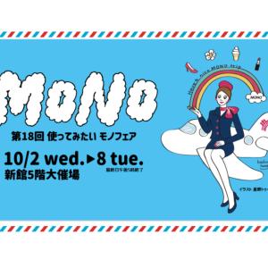 宮崎山形屋で開催されるMONOフェアは女性に必見のイベント!!