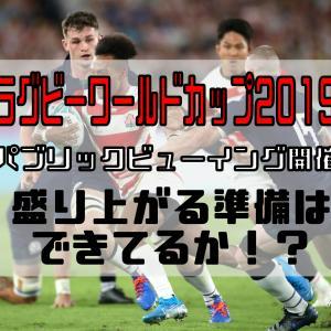 ラグビーW杯2019 準々決勝パブリックビューイング開催決定!!