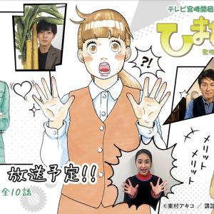 「ひまわりっ〜健一レジェンド〜」が宮崎を舞台に連続テレビドラマ化。放送日は?キャストは?徹底調査