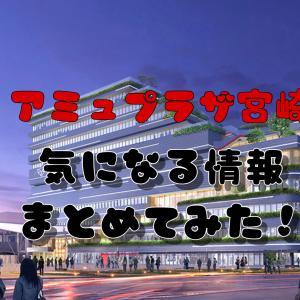 宮崎にアミュプラザが進出!!どんなお店が入る?テナントや求人募集は?気になる情報まとめ/JR宮崎駅再開発※2020年6月18日更新