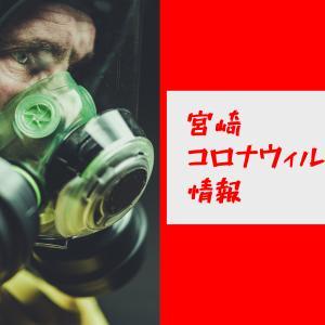 宮崎コロナウィルス情報(感染者情報)