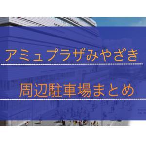 【提携駐車場あり】宮崎駅,アミュプラザ宮崎周辺駐車場まとめ