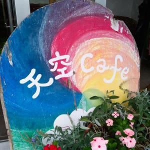 【宮崎市天空カフェジール】大自然の中のマクロビオティックカフェ