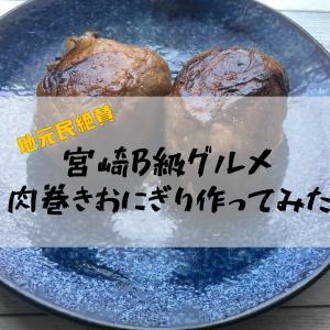 【宮崎 B級グルメ】地元民絶賛の肉巻きおにぎり作ってみた/レシピ