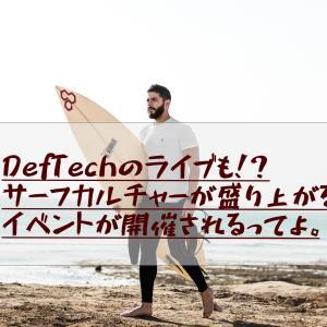 DefTechのライブも!?サーフカルチャーが盛り上がるイベントが宮崎で開催されるってよ!!/サーフィン世界選手権@ISAワールドサーフィンゲームス