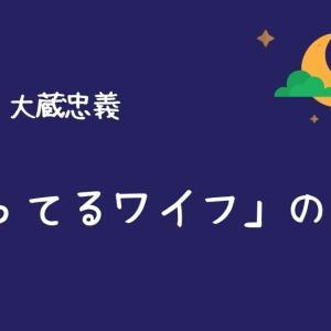 【知ってるワイフ第3話】澪とデートする千晴にヤキモキする元春…  この三角関係めっちゃ面白い!