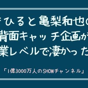 まひると亀梨和也の背面キャッチ企画が神業レベルで凄かった!