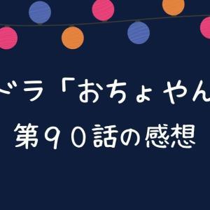 【おちょやん90話】千代の良き理解者はシズ…篠原涼子の温かな雰囲気がとても良い!