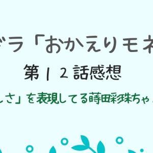 【おかえりモネ12話】蒔田彩珠ちゃんが演じる未知が「未知らしく」てとても良いと思う