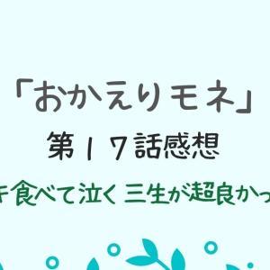【おかえりモネ17話】三生(前田航基)が牡蠣食べて泣くシーンが切ない…