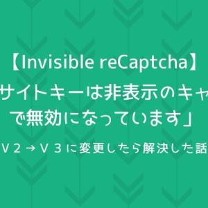 【Invisible reCaptcha】このサイトキーは非表示のキャプチャで無効になっています